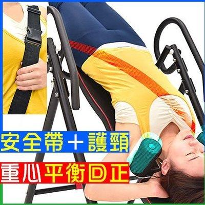 專業倒立機倒立椅倒吊椅拉筋板【推薦+】美背牽引機運動健腹機器材仰臥起坐板C173-6305另售踏步機電動跑步機健身車單槓