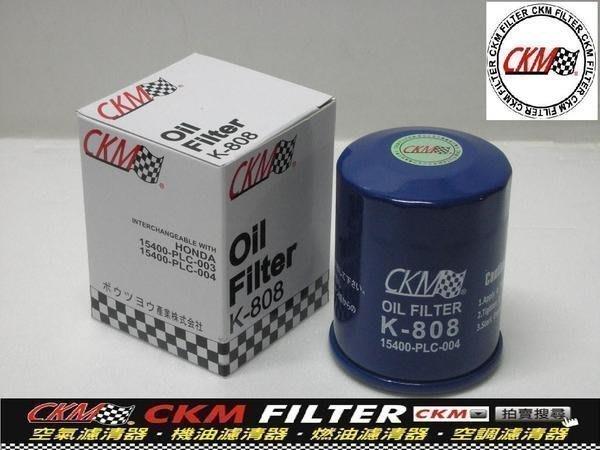 ~CKM~本田 HONDA CIVIC 八代 C8 8代 FERIO K10 FIT  型
