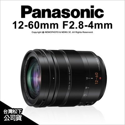 【薪創光華】Panasonic Leica DG 12-60mm F2.8-4mm ASPH Power OIS 公司貨