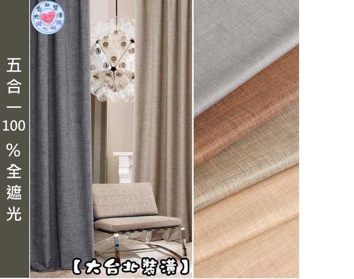 【大台北裝潢】LG特殊全遮光窗簾布‧質樸素色(13色)‧1287