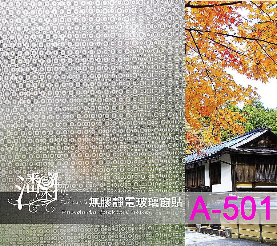 [潘朵拉時尚館]A-501無膠靜電玻璃窗貼 玻璃窗貼  隔熱紙 霧面毛玻璃  免費裁切 窗簾 辦公司輕隔間