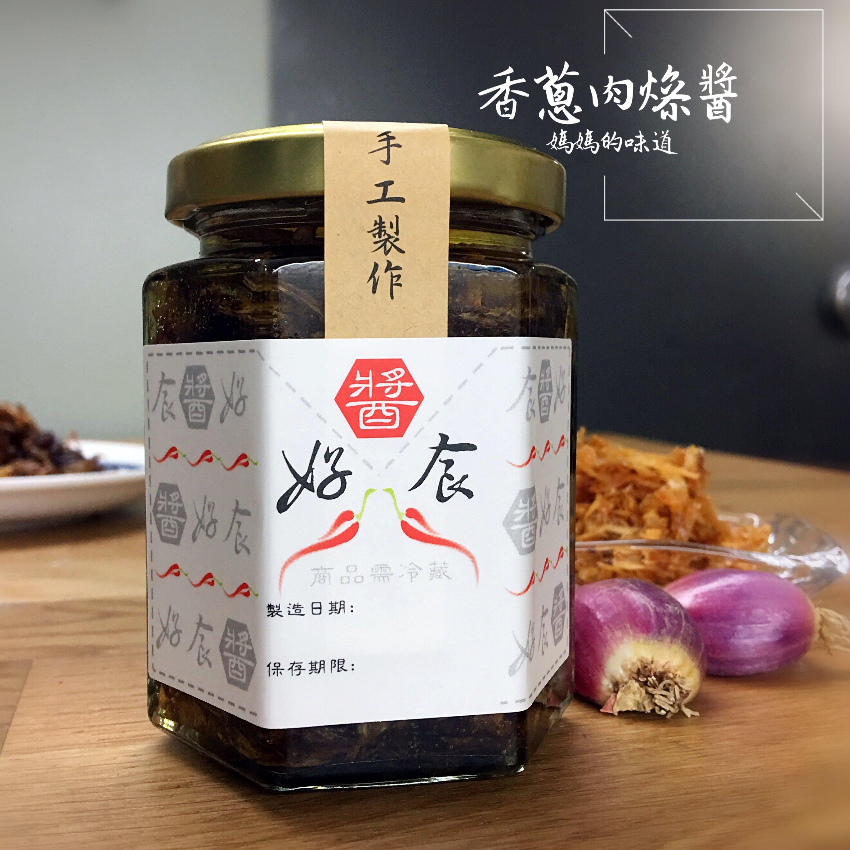 香蔥肉燥醬 紅蔥肉燥醬 自炒油蔥酥 新鮮豬肉