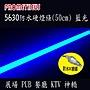 LED 5630防水硬燈條 36株 (50cm) 12V +40W變...