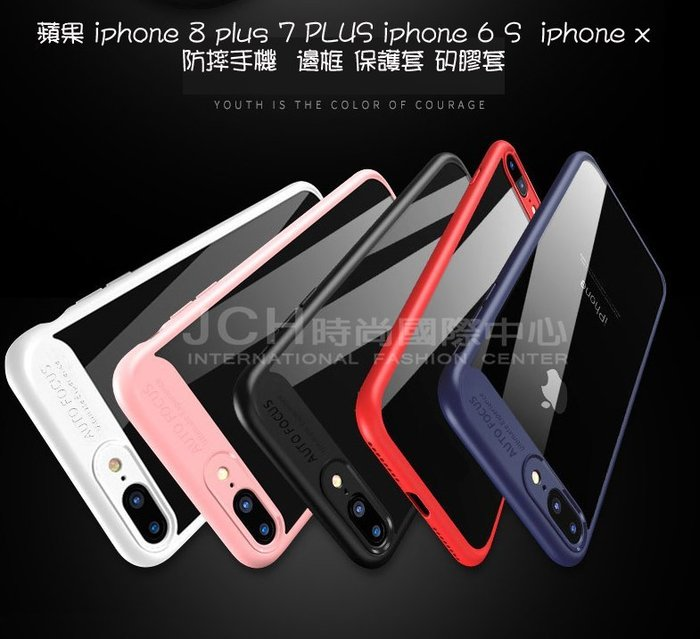 現貨3折 iPhone 蘋果 手機殼 手機 套 i6 i7 i8 plus iphone x 超薄 防摔 保護殼 保護套