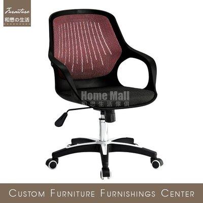 HOME MALL~時尚黑色辦公椅(201) $3200元(雙北市免運費)7N