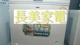 板橋-長美 歌林冷凍櫃 KR-115F02/KR115F02 155公升冷凍櫃