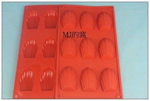瑪德蓮 馬德蓮蛋糕模 貝殼 模 巧克力模 造形 肥皂模~MJ的窩~