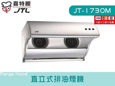 JT-1730M 直立式排油煙機 雙渦輪馬達 大煙罩 斜背式 廚具 烘碗機 瓦斯爐 櫻花 喜特麗 檯面 系統廚具 JV