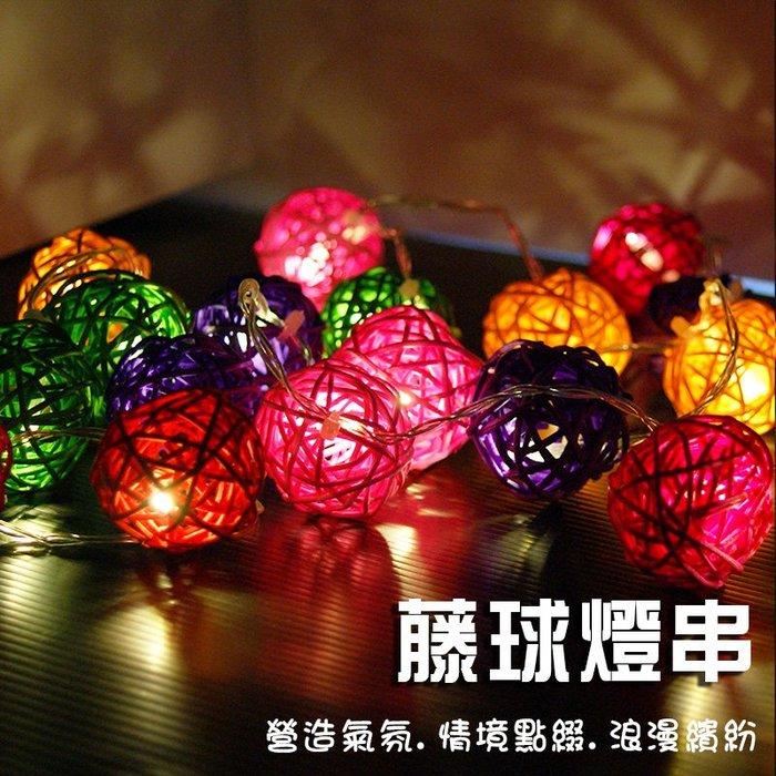 【Treewalker露遊】181014 藤球燈串 泰國球燈 226cm 共20顆球(彩色) NG 出清