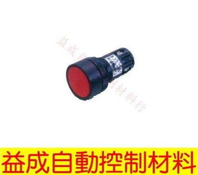【益成自動控制材料行】GIKOKA 22φ平頭按鈕 C-PBN22
