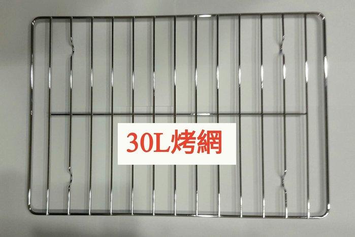 ~ ~~晶工~JK~630、JK~7300、JK~7303、JK~7600烤箱30L 烤網