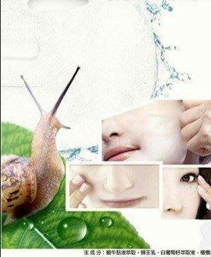 【促銷】MuChaCha〞100片蝸牛活泉保濕面膜-大小姐代購