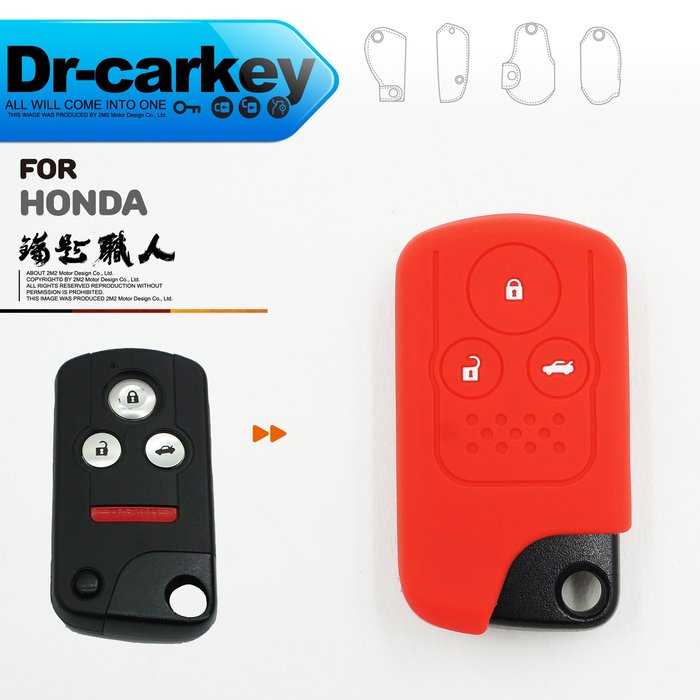 【鑰匙職人】HONDA CIVIC ACCORD 本田 汽車鑰匙矽膠套 摺疊鑰匙 鑰匙果凍套 鑰匙包