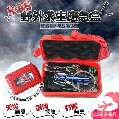 走走去旅行99750【FF035】SOS戶外旅行地震應急包 戶外求生工具 工具應急裝備套裝 急救盒 應急用品 戶外求生