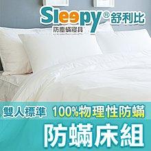 Sleepy舒利比防蟎寢具_雙人防螨床單被套枕頭整組_ 與3M防蹣北之特防塵蹣同級品