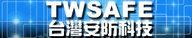 台灣安防-免費到府監控規劃