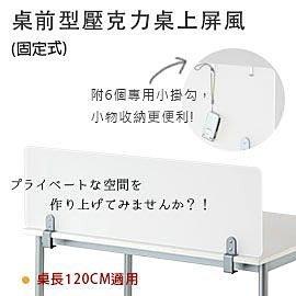 【Yoi傢俱日本外銷】桌前型‧壓克力桌上屏風-固定式(適用於120cm)/隔板/擋板/OA隔板/OA屏風