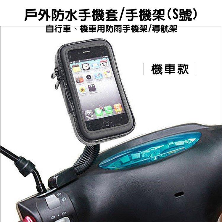 御彩數位@手機防水架-(機車款)S號 防水 防震 重機 腳踏車 單車 手機架 導航架 手機包 防水套 導航必備