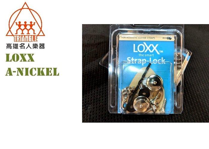 LOXX LOXX-A-NICKEL 木吉他安全背帶釦 德國製 A NICKEL