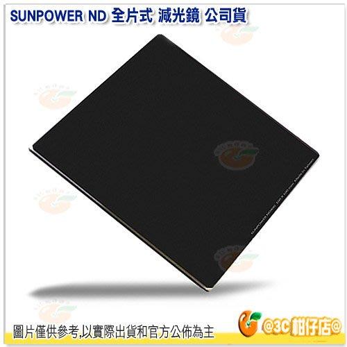 SUNPOWER ND 1.8 減6格 100x100mm 全片式 減光鏡 公司貨 方型鏡片
