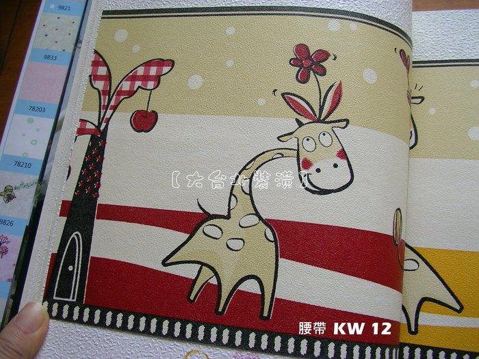 【大台北裝潢】KW台灣現貨兒童壁紙* 長頸鹿腰帶(3色) 每支650元