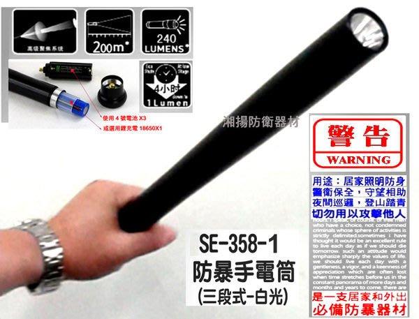 含電池+充電器-鎮暴 防水 強光 防身 手電筒-LED 白光 鋁合金材質可抗手持棍棒刀械電擊棒侵犯--湘揚防衛