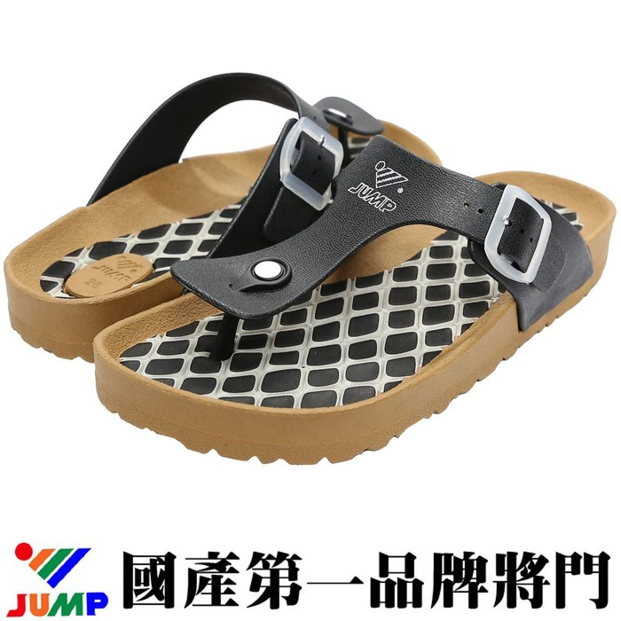 鞋大王Jump 026 黑×咖啡 夾腳拖鞋(可調整)【台灣製,免運費】