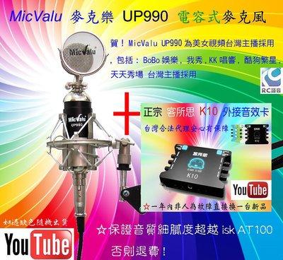 要買就買中振膜 非一般小振膜 收音更佳 K10 + UP990 麥克風+13cm防噴網 + NB35支架 送166種音效