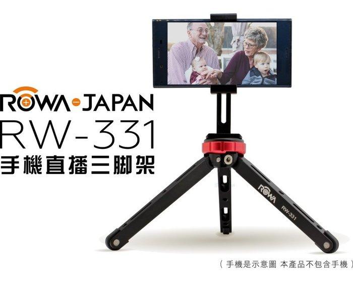 呈現攝影-Rowa RW-331 手機直播三腳架 低角度架+手機夾組 桌上型 二段高度 高22cm