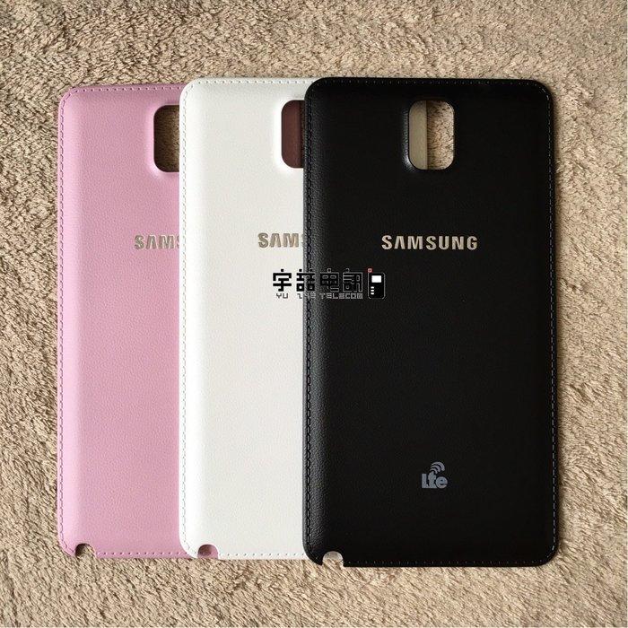 宇喆電訊 Samsung Note 3 N900 N9000 N9005 3G 4G 原廠電池蓋 背蓋 後殼 外殼 後蓋