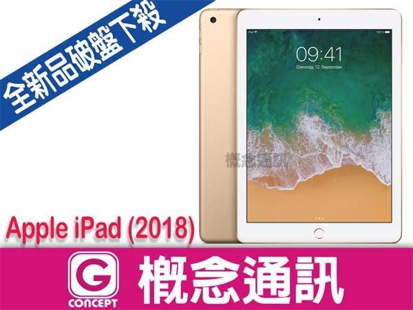 比價王x概念通訊-竹北概念→Apple iPad(2018) 4G 128G 9.7吋【搭配門號折扣全額可入預繳】