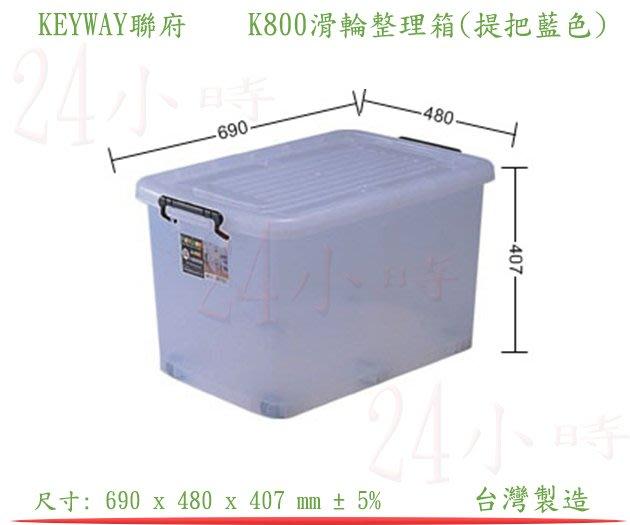 『24小時』(滿千免運非偏遠地區山區) KEYWAY聯府 K800滑輪整理箱 衣物收納箱 置物箱 分類箱 回收箱