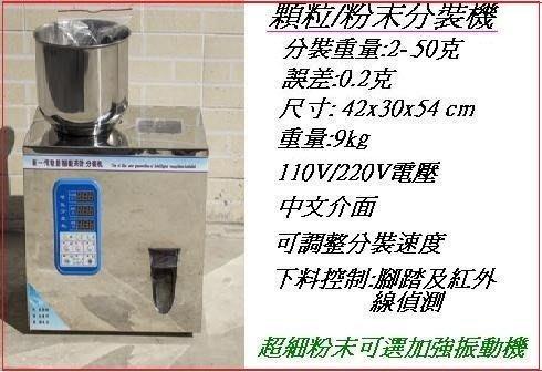 (達威包裝機械) 50g. 光電與電腦控制分量機 粉末顆粒食品分裝機 咖啡/茶葉/顆粒/粉末定量充填分裝機