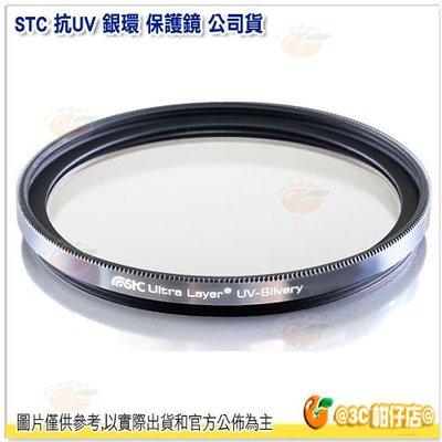 送蔡司拭鏡紙10包  STC 抗UV 保護鏡 銀環 保護鏡 60mm 公司貨 銀框 UV鏡 防油 防水
