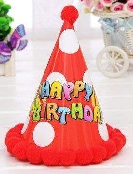 派對點點帽 生日帽 寶寶滿月周歲生日帽 兒童成人派對帽子