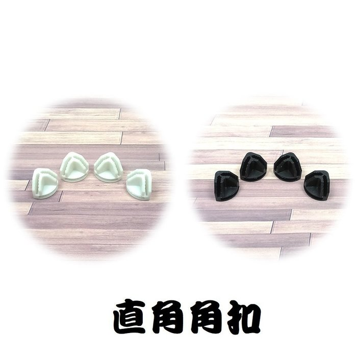 【Sun】*直角角扣*DIY組合百變魔片 萬用收納櫃 組合櫃 卡扣 磁扣 各式連結器 零件包(10顆80元)