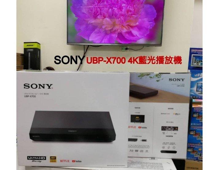 鈞釩音響~SONY UBP-X700 4K藍光播放機 影片場景更逼真~含稅 公司貨