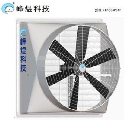 【峰煜科技】54吋塑鋼六葉直結式風扇廠房散熱風扇
