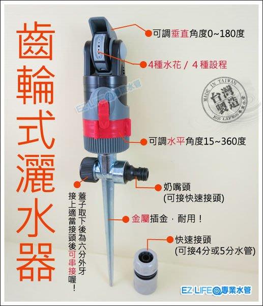 【EZ LIFE@專業水管】齒輪式灑水器 可調角度,範圍 四種水花 可適用4分內牙硬管 水管