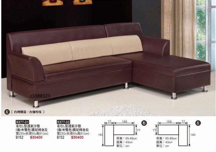 頂上{全新}名仕L型透氣沙發(R377-01)貴妃椅皮沙發/台灣製造&台疆厚皮/多色