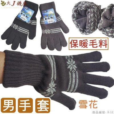 K-12 保暖雪花-男手套 【大J襪庫】1雙45元-男生加厚冬天刷毛手套-發熱男加大好穿長手套-日本韓國流行款-台灣製