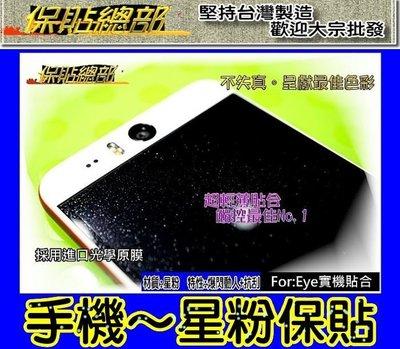 保貼總部~(爆閃亮晶晶保貼)For:IPhone6S/IPone6S-Plus((專用型or正中型,2選1))螢幕保護貼