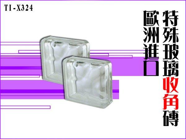 【安心整合】歐洲進口收角玻璃磚TI-X324-歐洲/東南亞/進口磁磚/玻璃磚/進口磚