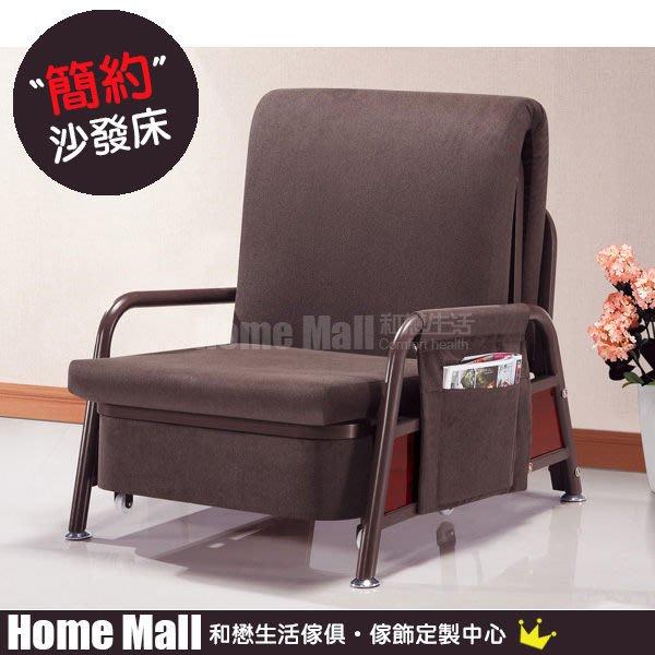 HOME MALL~派恩單人沙發床 $8100(雙北市免運費)7B