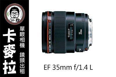 台南 卡麥拉 鏡頭出租 Canon EF 35mm F1.4 L + MC-11 轉接環 SONY A7R2 A9
