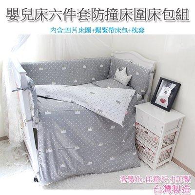 寶媽咪~【台灣製】北歐簡約風-嬰兒床六件套床圍床包組/兒童寢具組/床罩/客製化任意尺寸訂製