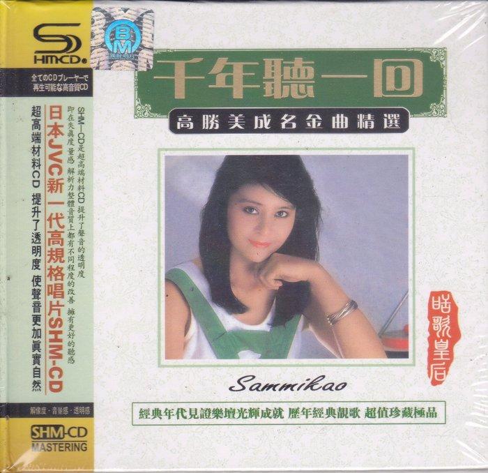 SHMCD 高勝美-千年聽一回(2CD)