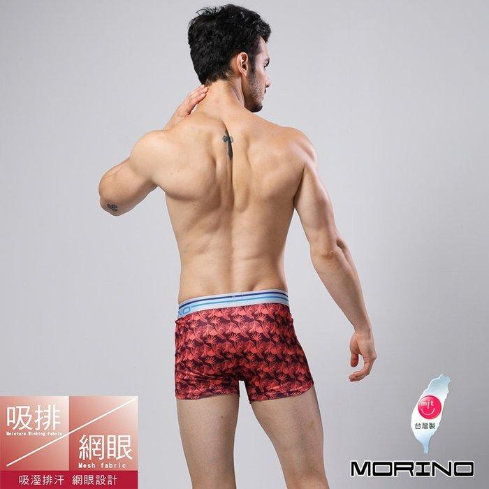 【MORINO摩力諾】男內褲~吸排涼爽叢林網眼運動四角褲/平口褲(超值4件組)免運