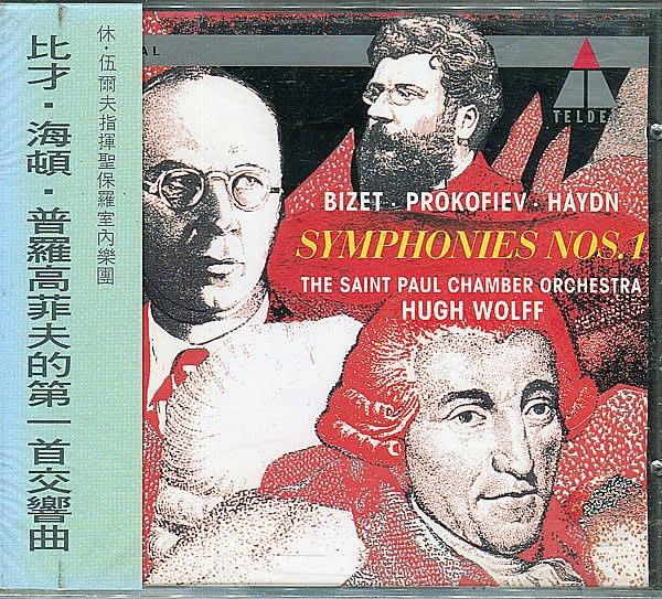 【塵封音樂盒】比才.海頓.普羅高菲夫 Bizet, Prokofiev, Haydn: Symphonies Nos. 1  (全新未拆封)