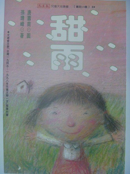 【月界二手書店】甜雨_孫晴峰_民生報出版_原價240 ║兒童文學║CBH